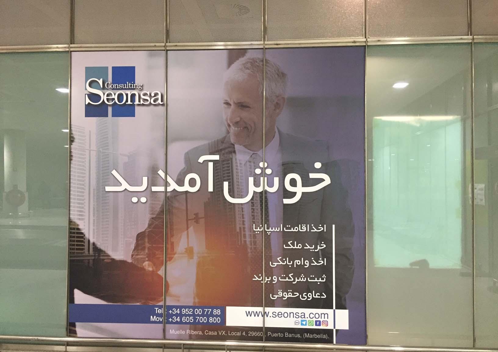 Publicidad en Aeropuerto por Anpublicidad - Fuengirola