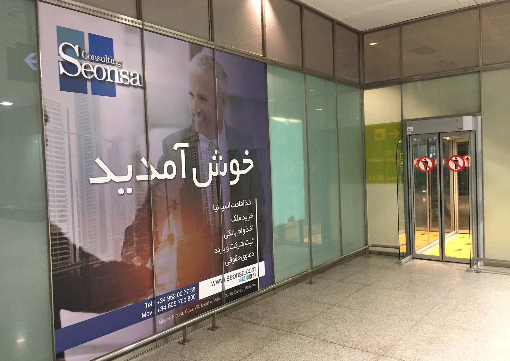 Publicidad en Aeropuerto Seonsa- por Anpublicidad Fuengirola